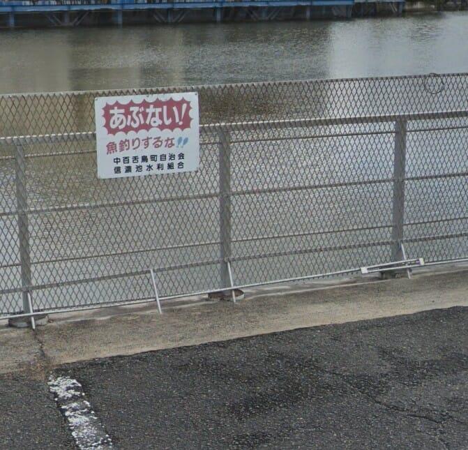 Googlemapストリートビューで見つけた釣り禁止看板