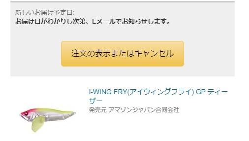 amazon メガバス i-wing fly アイウイングフライ