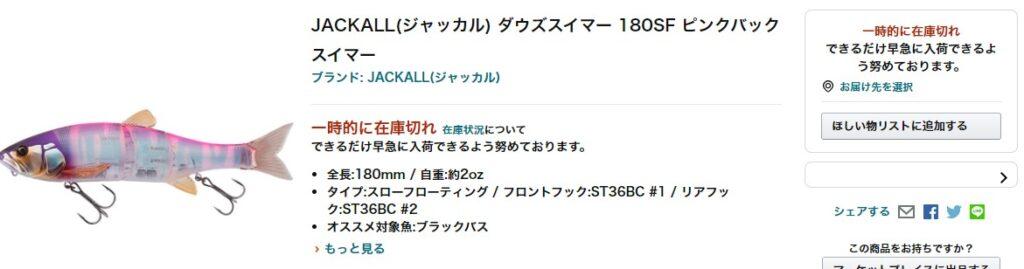 amazon JACKALL(ジャッカル) ダウズスイマー 180SF ピンクバックスイマー