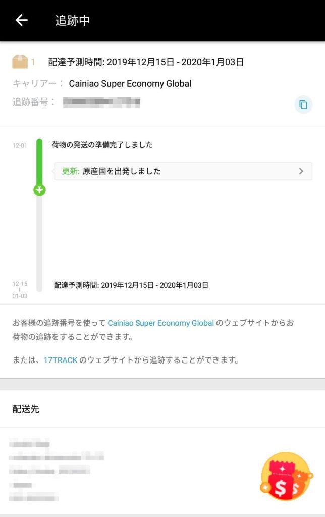 アリエクスプレス注文分追跡